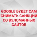 (Ру) Google будет сам снимать санкции со взломанных сайтов