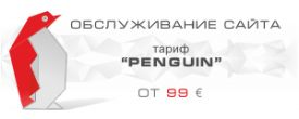 "Administrare site. Tariful ""Penguin"""