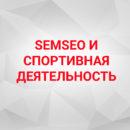 (Ру) Semseo и спортивная деятельность