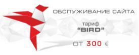 Обслуживание сайта. Тариф «Bird»