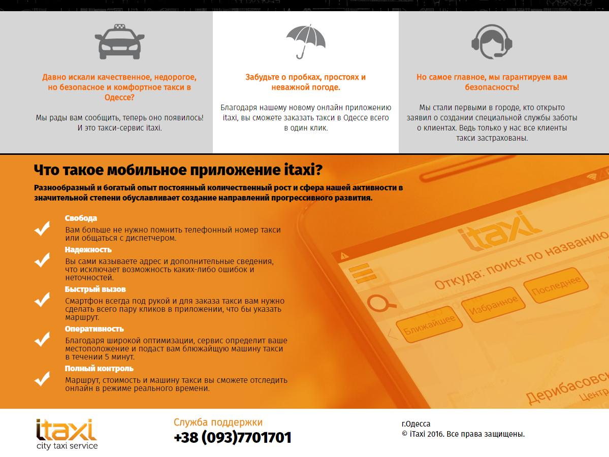 Itaxi.in.ua