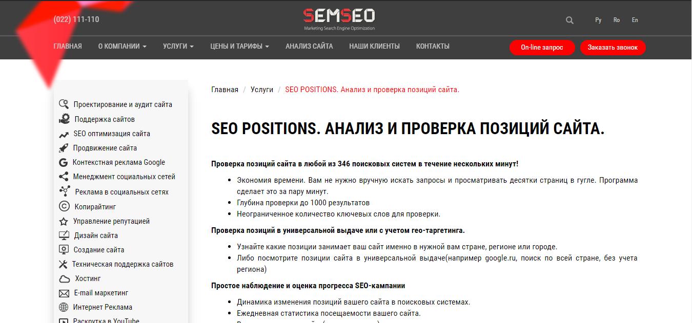 Screenshot 13 Комплексное, Качественное Продвижение Сайтов В Сети Интернет. Работаем На Совесть!