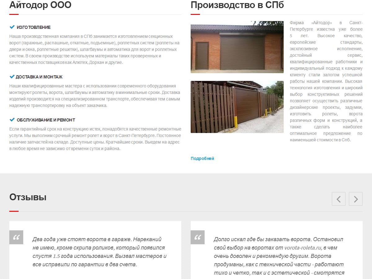 Vorota-roleta.ru