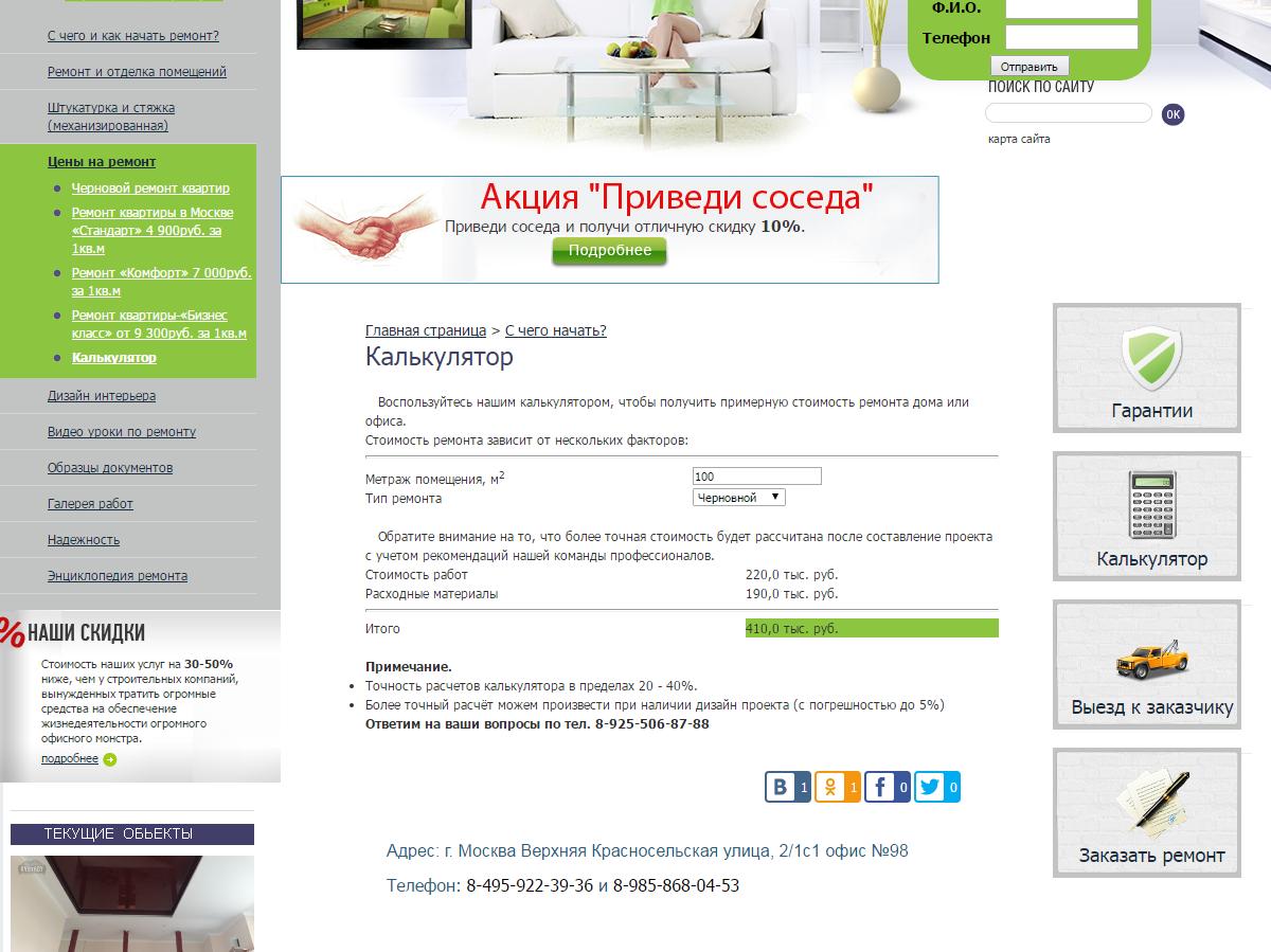Kvstroy.ru