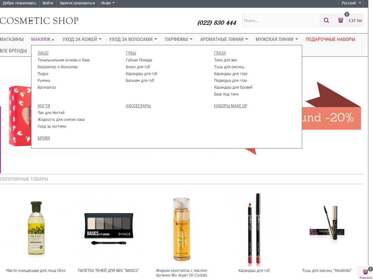 Cosmeticshop.md