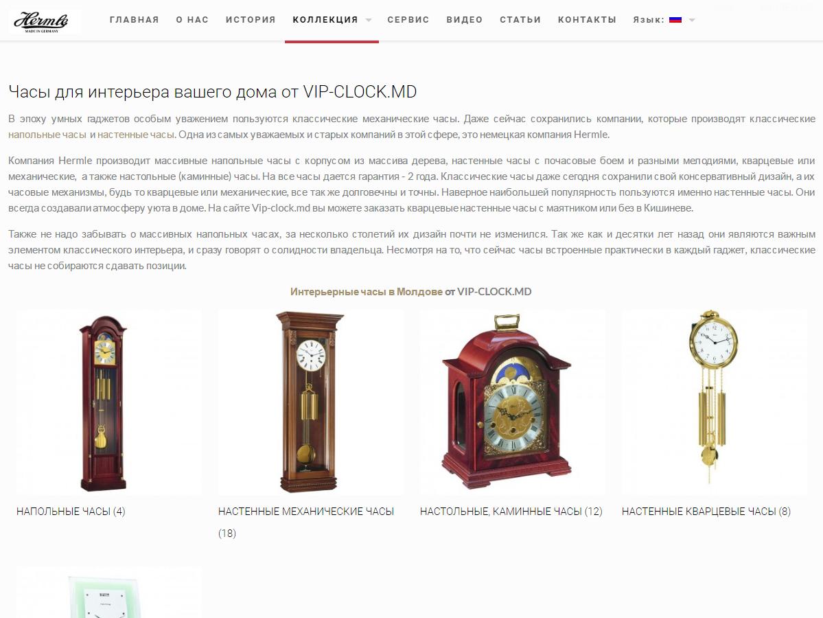 Vip-clock.md