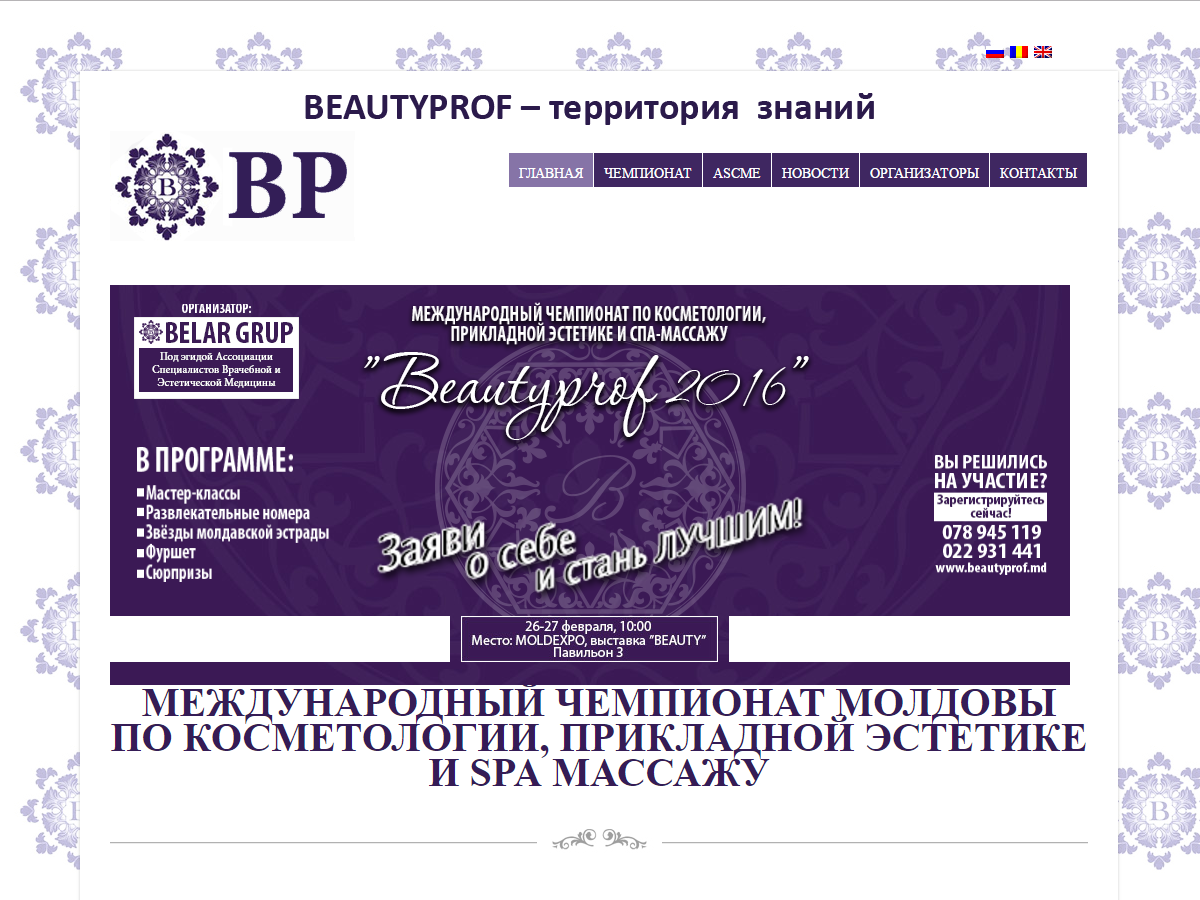 Beautyprof.md