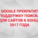(Ру) Google прекратит поддержку Поиска для сайтов к концу 2017 года