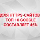 (Ру) Доля HTTPS-сайтов в ТОП 10 Google составляет 45%