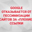 (Ру) Google отказывается от пессимизации сайтов за «плохие» ссылки