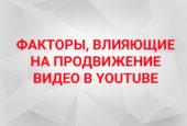(Ру) Факторы, влияющие на продвижение видео в YouTube