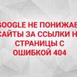 Google не понижает сайты за ссылки на страницы с ошибкой 404