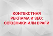 (Ру) Контекстная реклама и SEO: союзники или враги